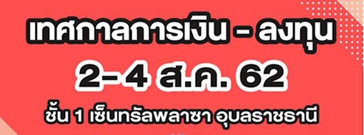 Thailand Smart Money