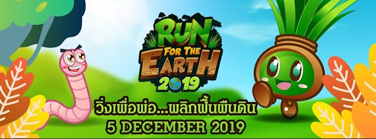 Run for the Earth 2019 : วิ่งเพื่อพ่อ พลิกฟื้นผืนดิน ครั้งที่ 25