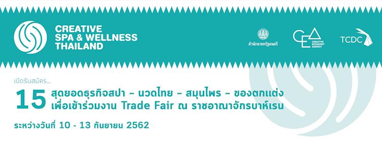 เปิดรับสมัคร 15 สุดยอดธุรกิจสปา – นวดไทย – สมุนไพร – ของตกเเต่ง อายุธุรกิจ 3 ปีขึ้นไป เข้าร่วม Trade Fair ณ ราชอาณาจักรบาห์เรน