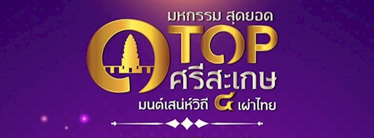 มหกรรมสุดยอด OTOP ศรีสะเกษ มนต์เสน่ห์วิถี ๔ เผ่าไทย