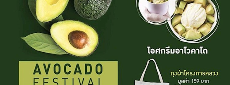 Avocado Festival โครงการหลวง 2562