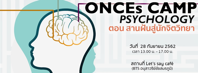 ONCEs Camp ตอน สานฝันสู่นักจิตวิทยา (Psychologist)