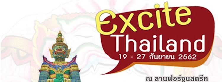 Excite Thailand