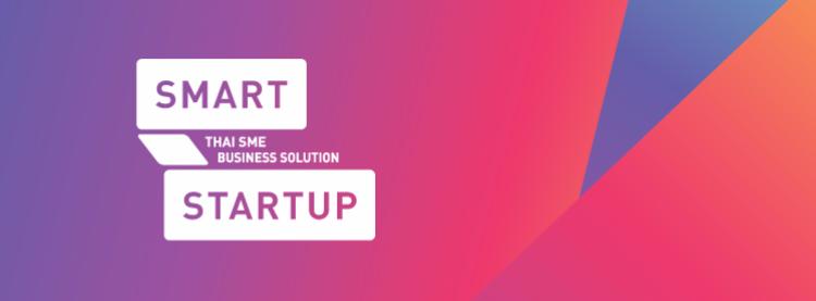 Smart Startup 2017