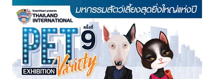 SmartHeart presents Thailand International Pet Variety Exhibition ครั้งที่ 9 ตอน สี่ขาพาช้อป!