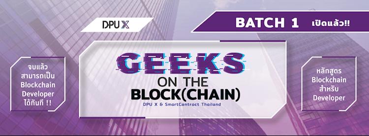 หลักสูตร Geeks on the Block(Chain) Batch#1