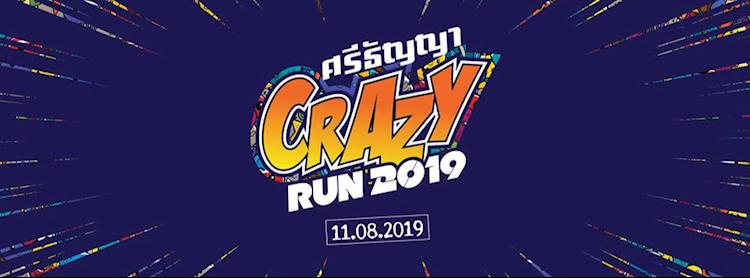 ศรีธัญญา Crazy Run 2019