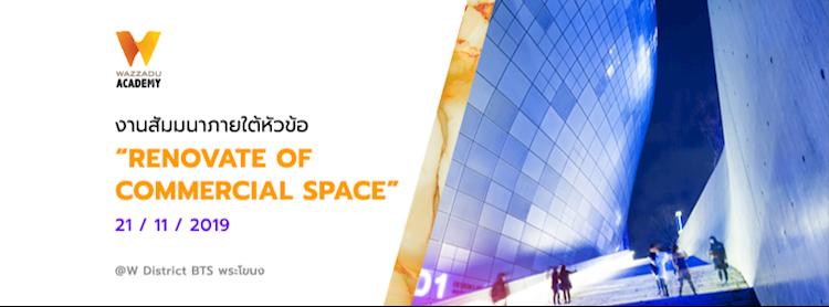 Wazzadu Academy ครั้งที่ 14 : Renovate of Commercial Space