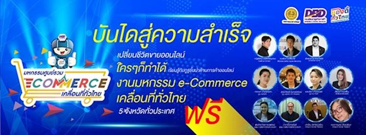 มหกรรมศูนย์รวม Ecommerce เคลื่อนที่ทั่วไทย (ภาคเหนือ)