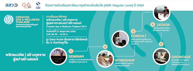 งานสัมมนาพิเศษ: พลิกแนวคิด   สร้างจุดขาย สู่อุตสาหกรรมสปาสร้างสรรค์ Creative Spa & Wellness Thailand 2019
