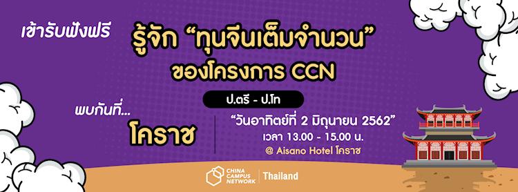 Get to know CCN scholarship  - ทุนจีนเต็มจำนวน @โคราช