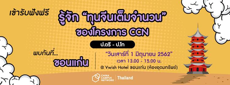 Get to know CCN scholarship  - ทุนจีนเต็มจำนวน