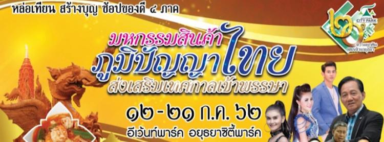 มหกรรมสินค้าภูมิปัญญาไทย ส่งเสริมเทศกาลเข้าพรรษา