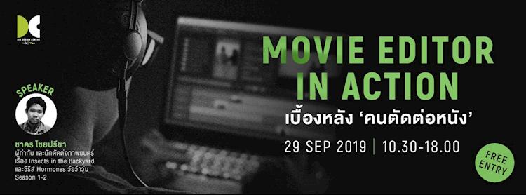 Movie Editor in Action: เบื้องหลัง 'คนตัดต่อหนัง'