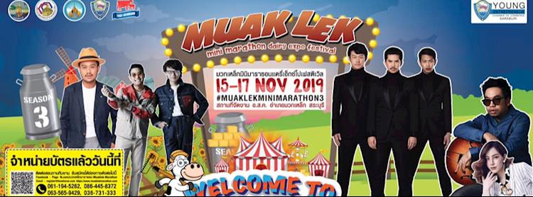 มวกเหล็กมินิมาราธอนแดรี่เอ็กซ์เฟสติเวิล (Muak Lek Mini marathon dairy expo festival)