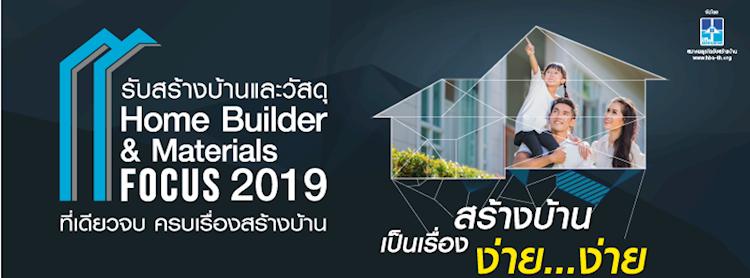 รับสร้างบ้านและวัสดุ Home Builder & Material Focus 2019