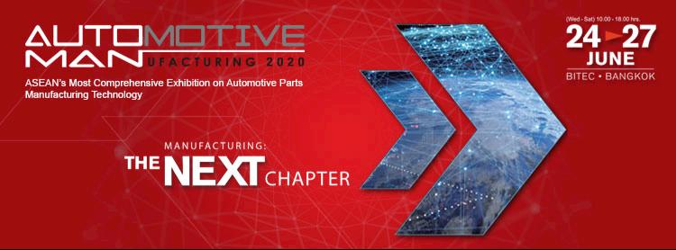 Automotive Manufacturing 2020/ ออโตโมทีฟ แมนูแฟกเจอริ่ง 2020