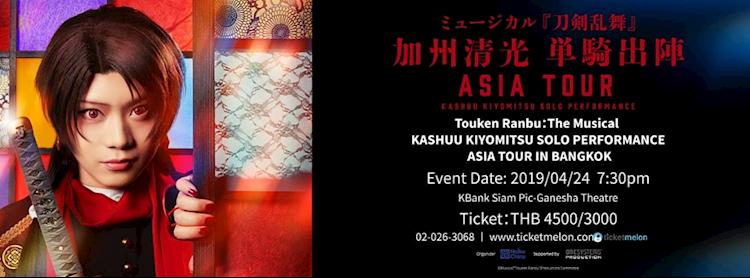 The Musical KASHUU KIYOMITSU SOLO PERFORMANCE ASIA TOUR IN BANGKOK