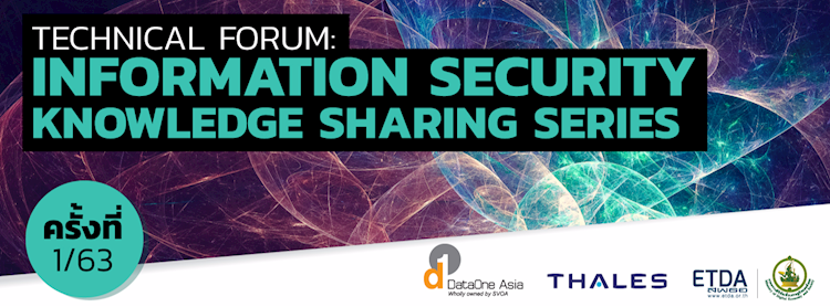 Technical Forum : Information Security Knowledge Sharing Series ครั้งที่ 1/63