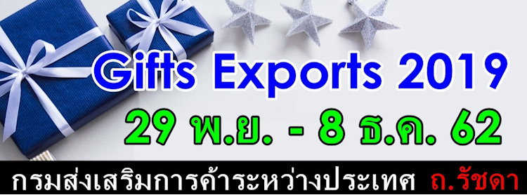 Gifts Exports 2019