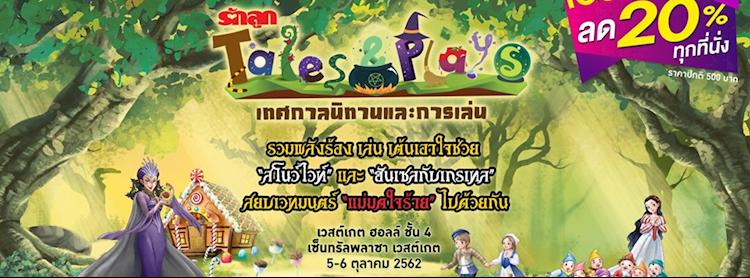รักลูก Tales&Plays 2019 เทศกาลนิทานและการเล่น