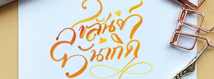 Thai modern calligraphy workshop with poogan zipevent