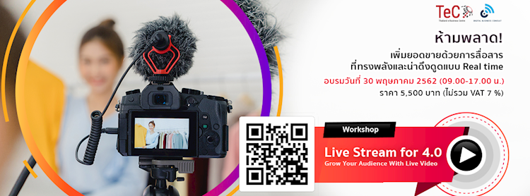 Workshop : Live Stream for 4.0 (Grow Your Audience with Live Video)