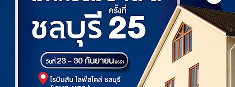 มหกรรมบ้านดี ชลบุรี ครั้งที่ 25