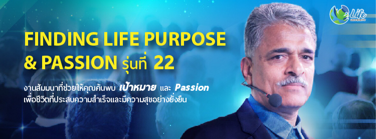 Finding Life Purpose & Passion # 22