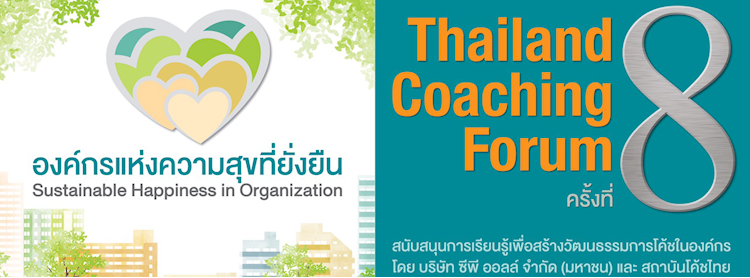 Thailand Coaching Forum