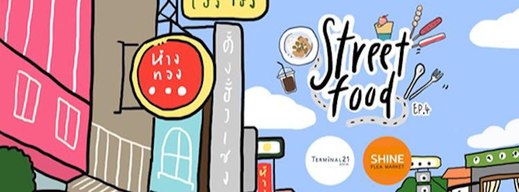 Shine Flea Market ตอน Street Food EP.4