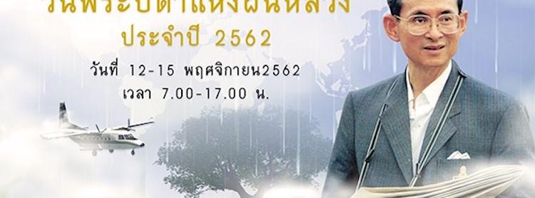 วันพระบิดาแห่งฝนหลวง ประจำปี 2562