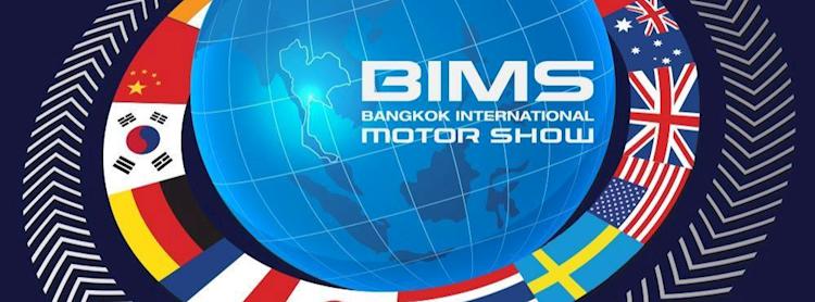 (เลือน) Bangkok International Motor Show 2020