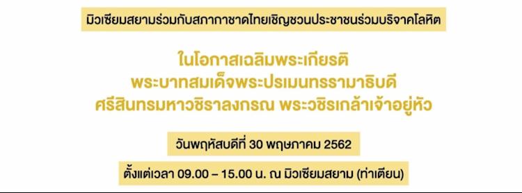 มิวเซียมสยาม ร่วมกับ สภากาชาดไทย เชิญชวนคนไทยร่วมบริจาคโลหิต เฉลิมพระเกียรติแด่ในหลวงรัชกาลที่ 10