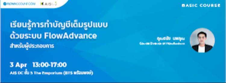 เรียนรู้การทำบัญชีเต็มรูปแบบด้วยระบบ FlowAdvance
