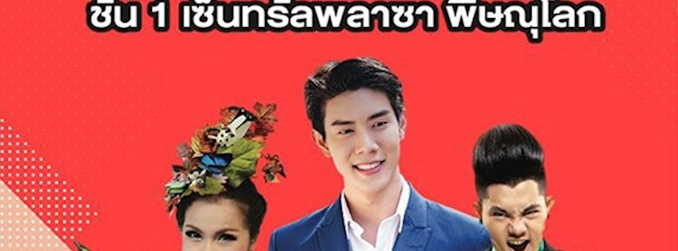 Thailand Smart Money 2019 @พิษณุโลก
