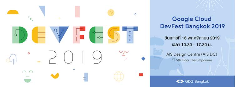 Google Cloud DevFest Bangkok 2019