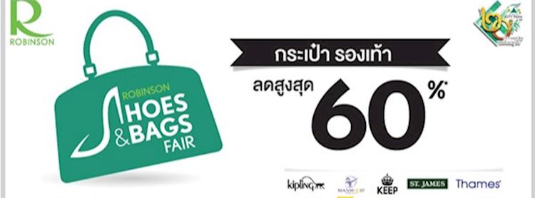 Robinson Shoes & Bags Fair