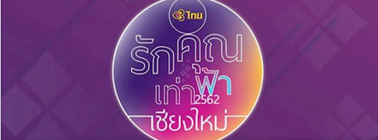 การบินไทยรักคุณเท่าฟ้า 2562 เชียงใหม่