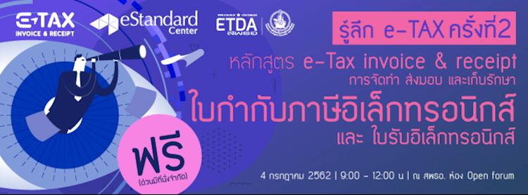 หลักสูตรอบรมผู้ประกอบการ e-Tax Invoice & e-Receipt