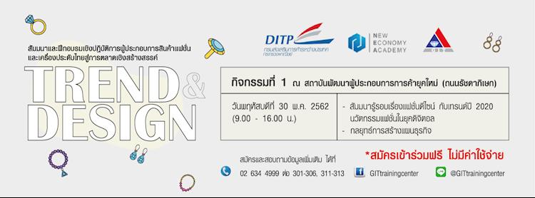 สัมมนาและฝึกอบรมเชิงปฏิบัติการผู้ประกอบการสินค้าแฟชั่นและเครื่องประดับไทยสู่การตลาดเชิงสร้างสรรค์ Trend & Design