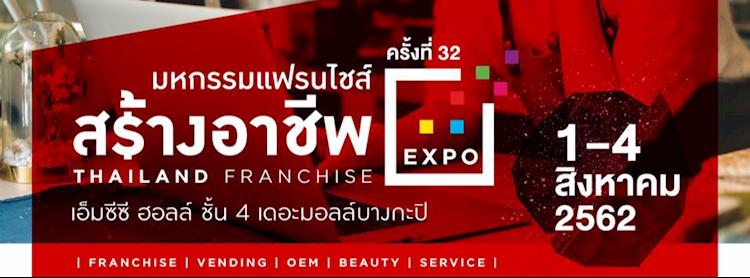 มหกรรมแฟรนไชส์สร้างอาชีพ ครั้งที่ 32 Thailand franchise Expo