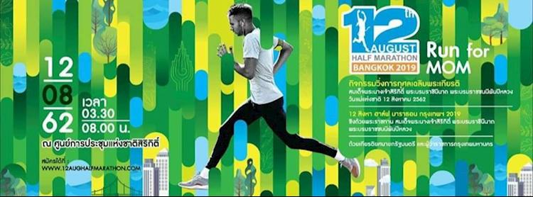 12 AUGUST Half Marathon 2019