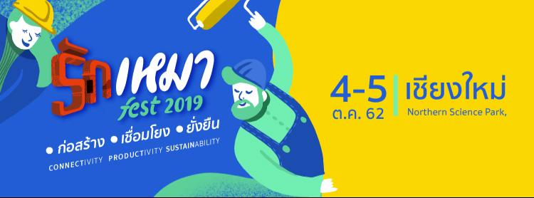 รักเหมา Fest 2019 : เชียงใหม่