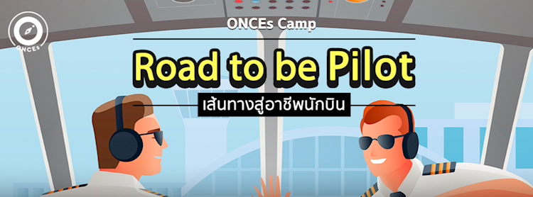 ONCEs Camp ตอน Road to be Pilot