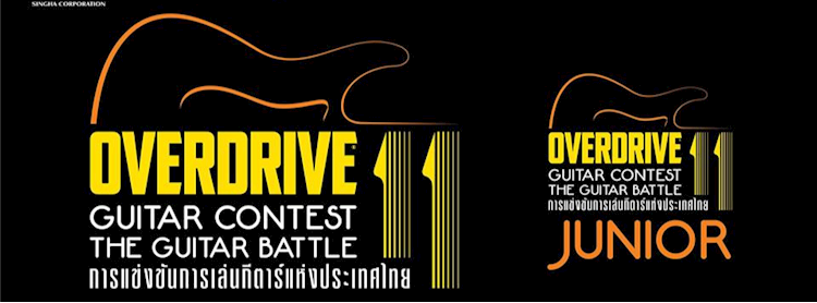 Overdrive Guitar Contest No.11