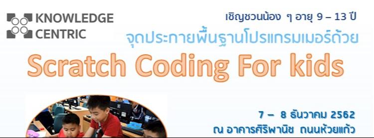 อบรมเชิงปฏิบัติการหลักสูตร Code for kids: สร้างเกมด้วย Scratch Coding