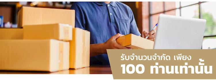ขายออนไลน์ ง่ายนิดเดียว... ทำ e-Commerce อัพยอดขาย เพิ่มรายได้