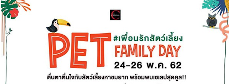Pet Family Day 2019
